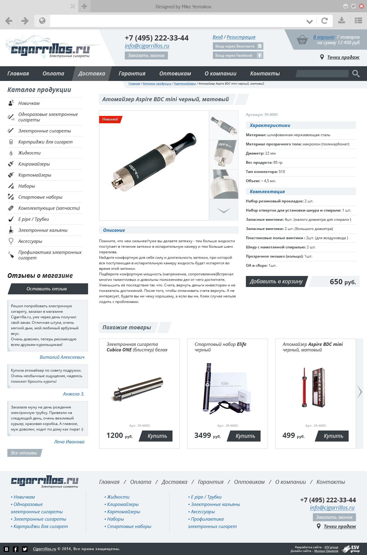 1200-cig-product