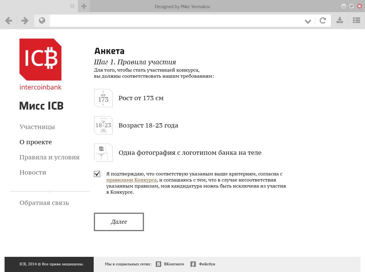 1200-icb-anket